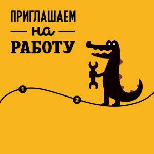Набираем продавцов-консультантов в магазины Москвы!