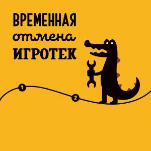 Временная отмена игротек в Москве