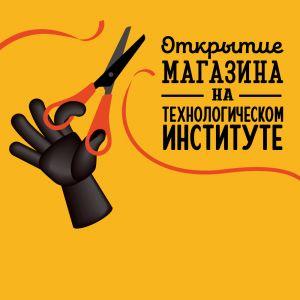 В Санкт-Петербурге открылся новый магазин Hobby Games!