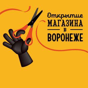 Открытие нового магазина в Воронеже