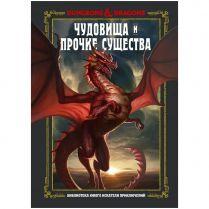 Dungeons & Dragons: Чудовища и прочие существа
