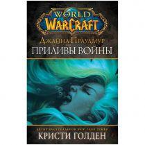 Warcraft. Джайна Праудмур: Приливы войны