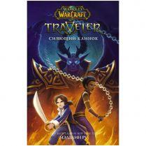 World of Warcraft. Traveler: Сияющий клинок