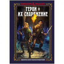 Dungeons & Dragons: Герои и снаряжение