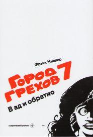 Город Грехов 7
