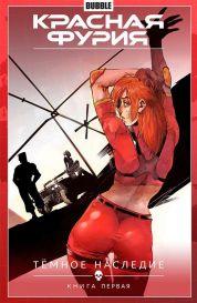 Красная Фурия. Том 3. Тёмное наследие. Книга первая