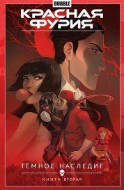 Красная Фурия. Том 4. Тёмное наследие. Книга вторая