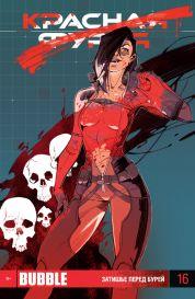 Красная Фурия №16