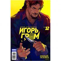 Игорь Гром №12