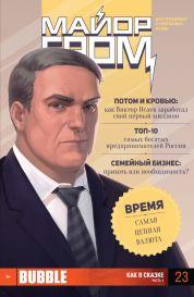 Майор Гром №23