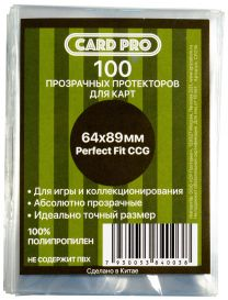 Протекторы Card-Pro Perfect Fit прозрачные (100 шт., 64x89 мм)