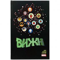 Вижн. Полное издание. Золотая коллекция Marvel