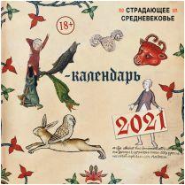 Страдающее Средневековье. Календарь настенный на 2021 год (300х300 мм)