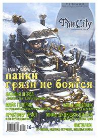 ФанСити №2