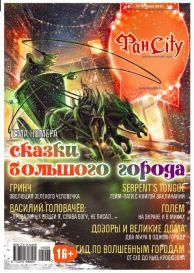 ФанСити №6