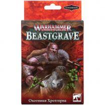 Warhammer Underworlds Beastgrave: Охотники Хротгорна