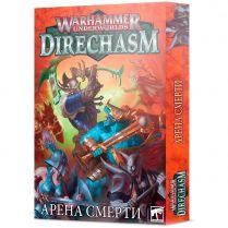 Warhammer Underworlds: Арена Смерти