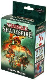Warhammer Underworlds Shadespire: Изверги Магора