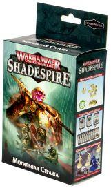 Warhammer Underworlds Shadespire: Могильная стража