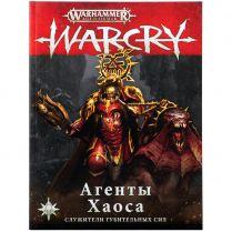 Warcry: Агенты Хаоса