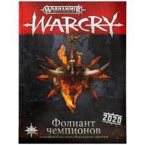 Warcry: Фолиант чемпионов 2020