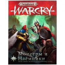 WARCRY: Монстры и Наёмники