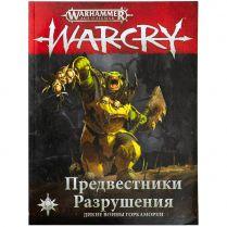 Warcry: Предвестники Разрушения