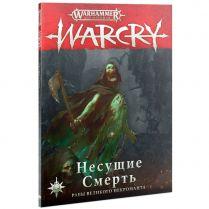 Warcry: Несущие Смерть