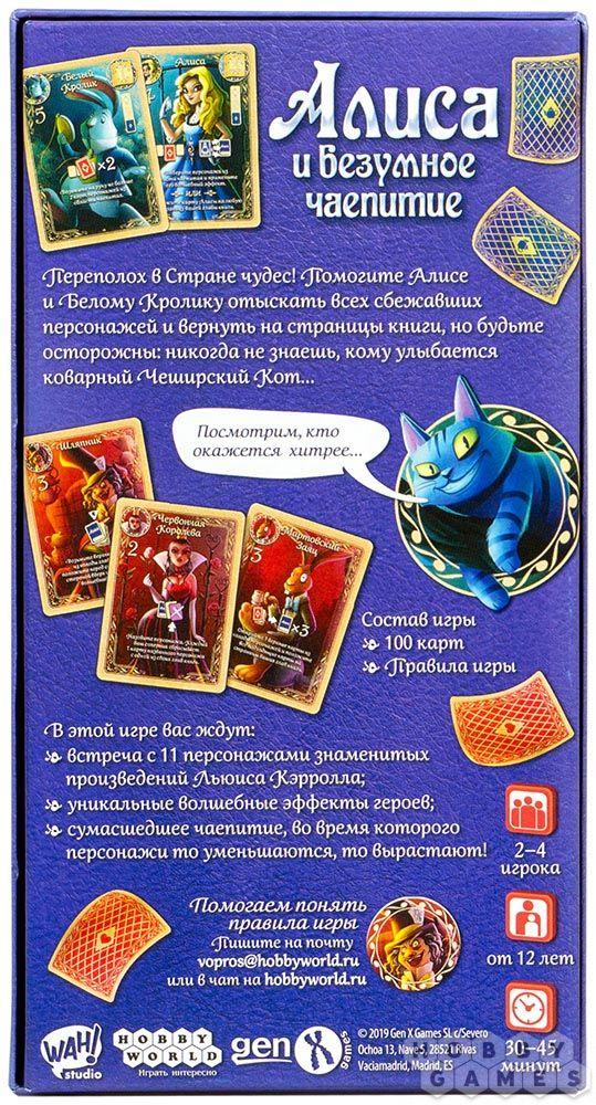карты играть безумные