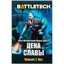 BattleTech: Цена славы