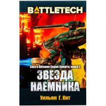 BattleTech: Звезда наемника