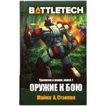 BattleTech: Оружие к бою