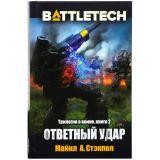 BattleTech: Ответный удар