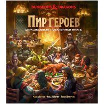 Dungeons & Dragons. Пир героев: Официальная поваренная книга