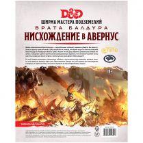 Dungeons & Dragons. Врата Балдура: Нисхождение в Авернус. Ширма мастера