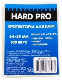 Протекторы HardPro (стандарт. 100 шт., для карт 64x89 мм) прозрачные