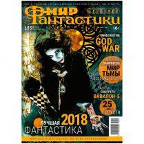 Мир фантастики № 185