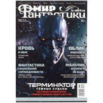 Мир фантастики №192