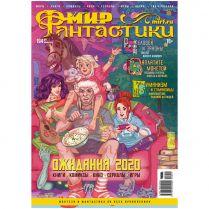 Мир фантастики №194 (январь 2020)