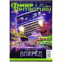 Мир фантастики №196
