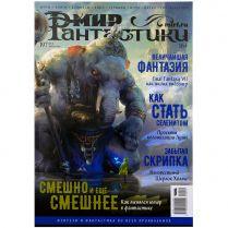 Мир фантастики №197 (апрель 2020)