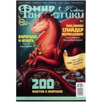 Мир фантастики №200