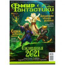 Мир фантастики №206