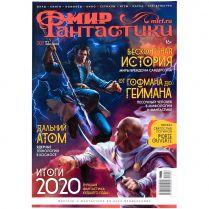 Мир фантастики №207