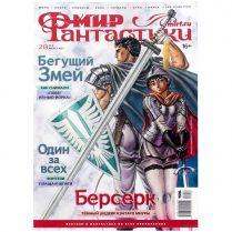 Мир фантастики №213 (август 2021)
