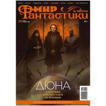 Мир Фантастики №215 (октябрь 2021)