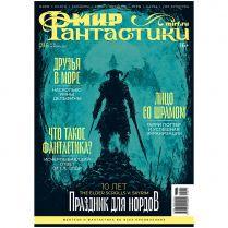 Мир Фантастики №216 (ноябрь 2021)