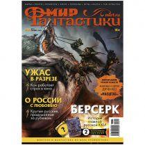 Мир фантастики №204 (ноябрь 2020)
