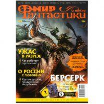 Мир фантастики №204