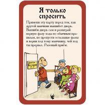 Русский манчкин: промокарта